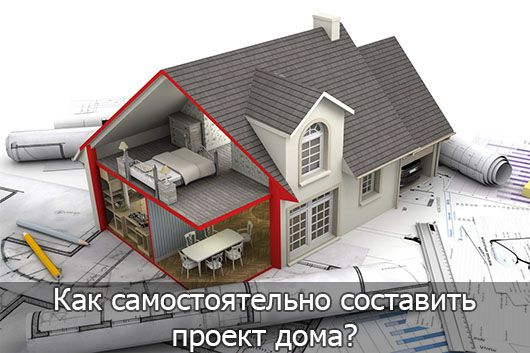 Как самостоятельно составить проект дома?